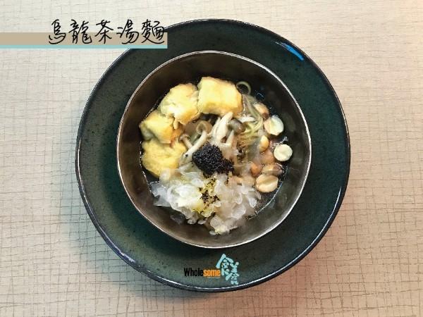 烏龍茶湯麵