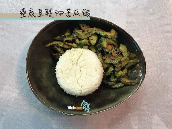 壺底豆豉油苦瓜飯