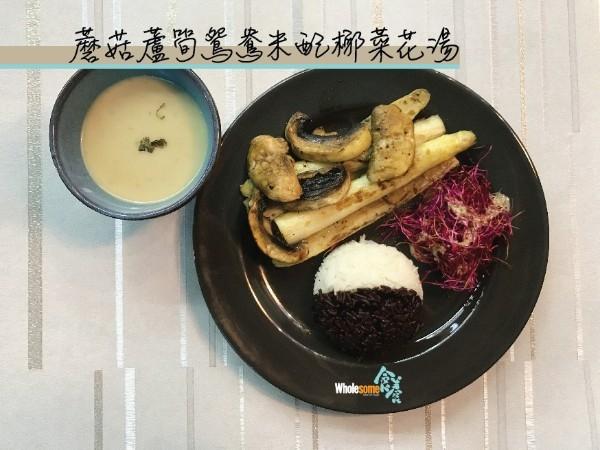 蘑菇蘆筍鴛鴦米配椰菜花湯
