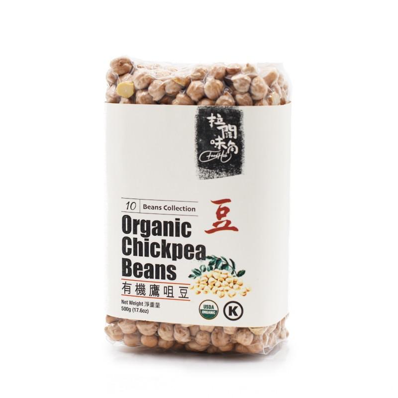 美國有機鷹咀豆 ORGANIC CHICKPEA BEANS