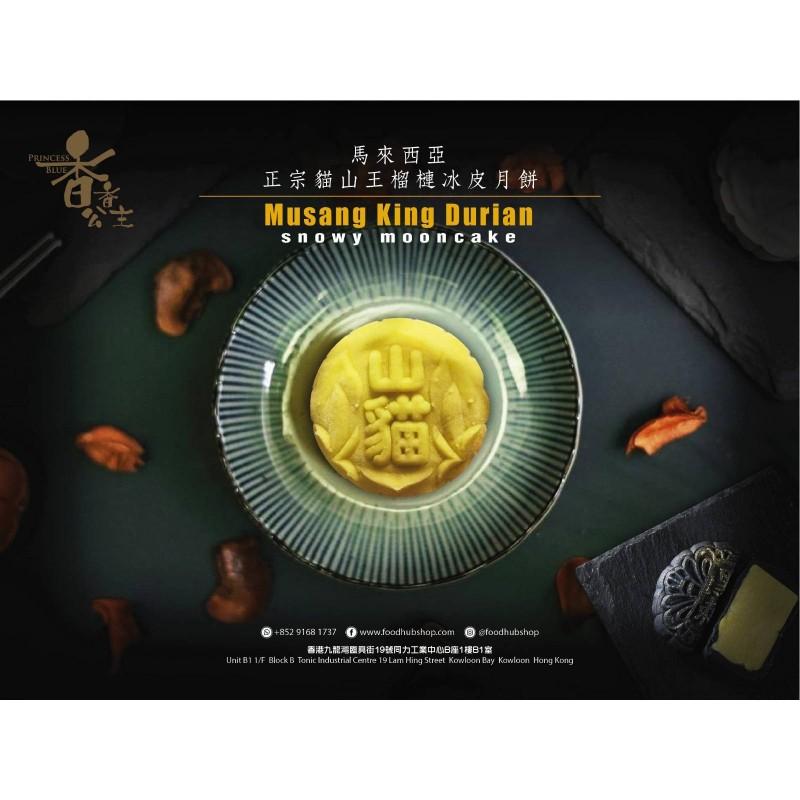 香香公主 Princess Blue-  馬來西亞 正宗貓山王榴蓮冰皮月餅禮卷(6個裝)  Mustang King Durian Snowy Mooncake Give Voucher (6pc) 【送貨另議】