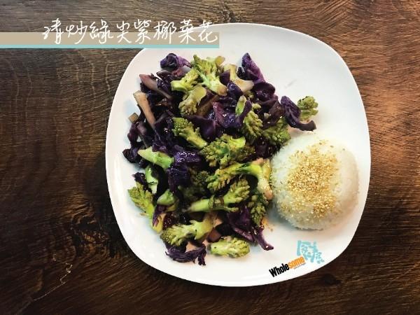 清炒綠尖紫椰菜花