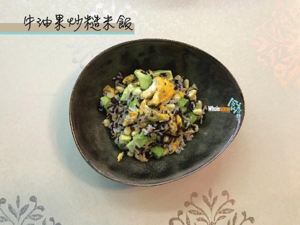 牛油果朝糙米飯